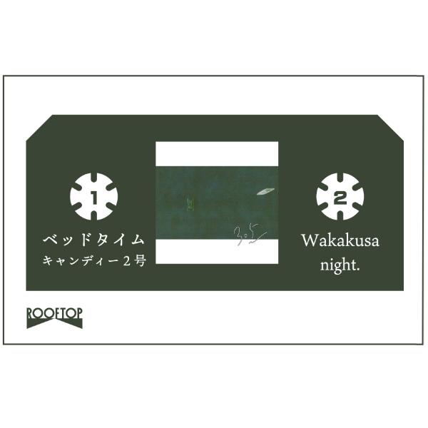 ベッドタイムキャンディー2号 カセットテープ