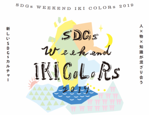 SDGs WEEKEND IKI COLORs 2019
