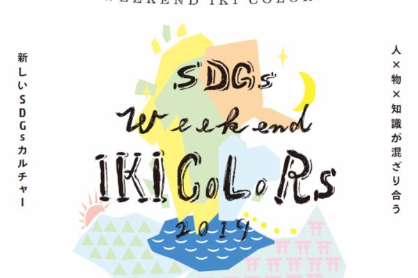 SDGs WEEKEND IKI COLORs 2019